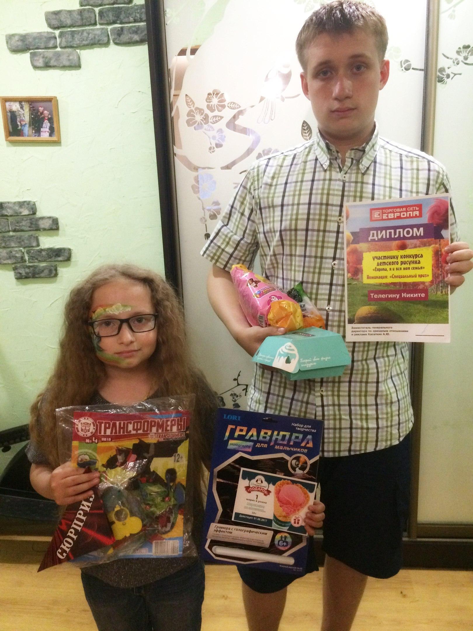 Специальный приз от Жюри: Телегин Никита 16 лет. Телегина Анастасия 9 лет. Для дома ?? для дачи и пикника. В магазине ЕВРОПА, есть ВСЁ и всегда