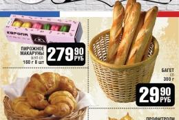 """Неделя французской кухни в магазинах торговой сети """"Европа"""""""