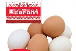 """Торговая сеть """"Европа"""" поздравляет с праздником Светлой Пасхи!"""