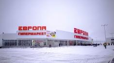 ГИПЕРМАРКЕТ «ЕВРОПА 52»