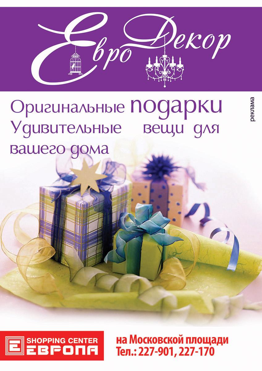 Оригинальные подарки в Курске | Компания