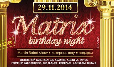 День рождения ночного клуба ru ночные клубы москвы на 1905 года