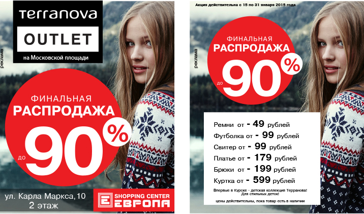 Терранова Интернет Магазин Курск