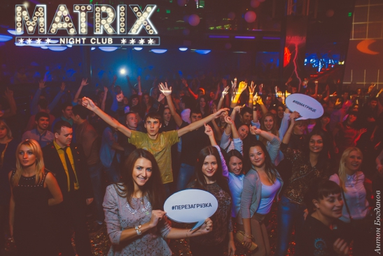 Ночной клуб матрица в курск девушки в ночных клубах нижнего новгорода