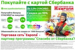 "Скидка до 99% с картами сбербанка в магазинах ""Европа"""